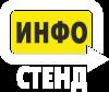 ИнфоСтенд